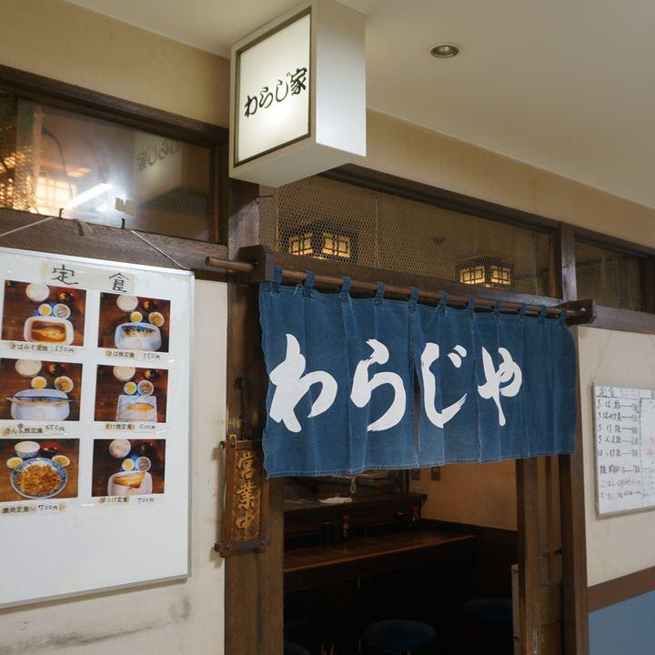 Japanese Food WARAJIYA 和食 わらじ家 GINZA NINE