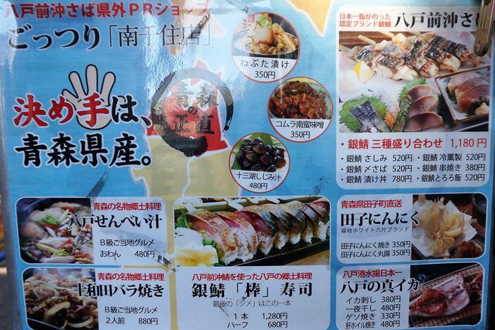 フードメニュー 青森料理居酒屋 ごっつり 南千住 Food Menu of Aomori Izakaya GOTTSURI Minami-Senju