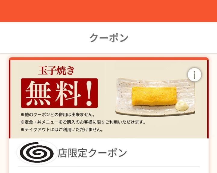 クーポン Coupon やよい軒 JAPANESE TEISHOKU RESTAURANT YAYOI