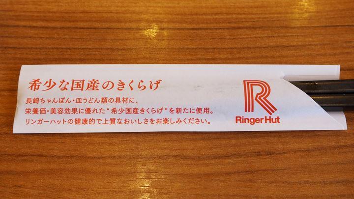 長崎ちゃんぽん きくらげ Champon with Wood Ear Mushrooms - リンガーハット RingerHut