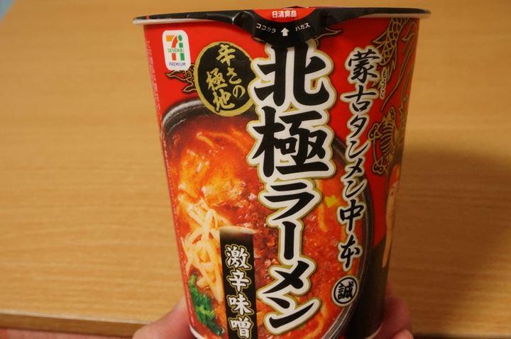 Spicy Cup Ramen Noodles 北極ラーメン - MOUKO TANMEN NAKAMOTO 蒙古タンメン中本