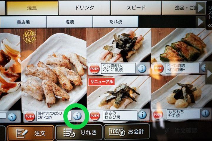 Torikizoku 鳥貴族 Menu メニュー