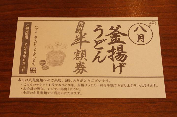 MARUGAME SEIMEN 丸亀製麺 Udon うどん