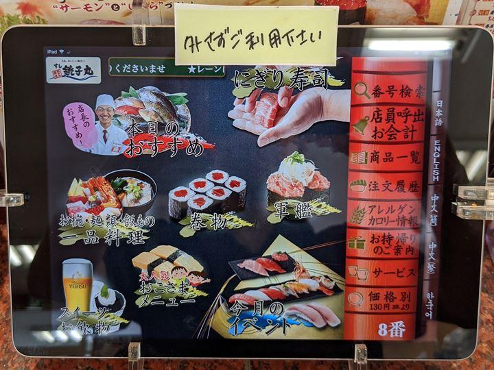 Menu メニュー - Sushi CHOUSHIMARU すし 銚子丸