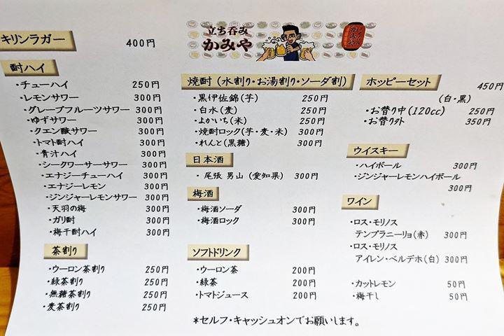 Menu September 2020 Standing Bar KAMIYA 立ち呑み かみや 2020年9月メニュー
