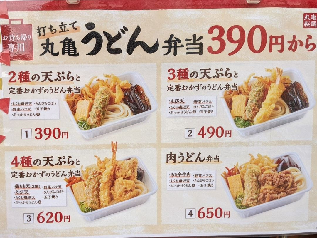 For To Go 持ち帰り - MARUGAME SEIMEN 丸亀製麺 Udon うどん