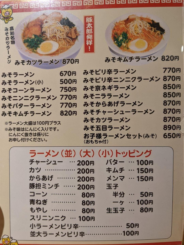 高知 豚太郎 みそカツラーメン Tontaro - Pork Cutlet Miso Ramen
