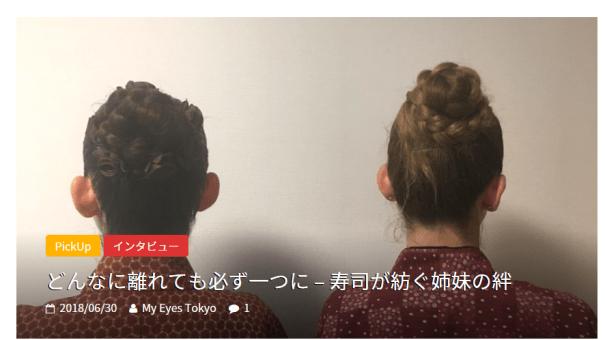 My Eyes Tokyo
