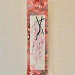 ミニ着物掛け軸 禅スタイル 桜