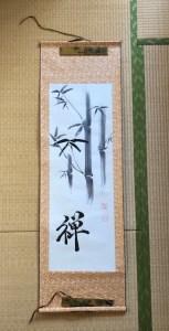 水墨画 書道 掛け軸アート 竹林と禅