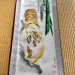 日本画掛け軸 虎と竹