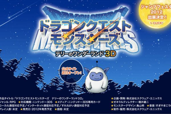 New Dragon Quest 3DS Site Opens