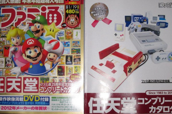 Latest Famitsu Comes With Complete Nintendo Catalogue