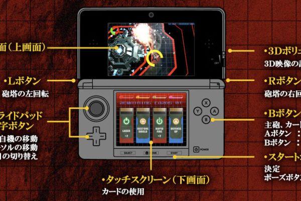 3DS Shooter Kokuga Screenshots
