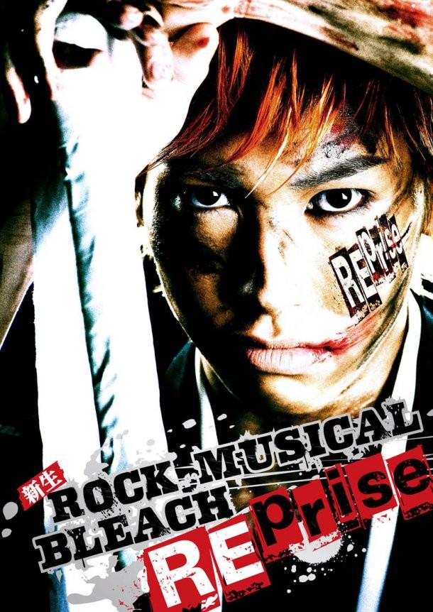 Bleach Rock Musical Reprise Call It A Day