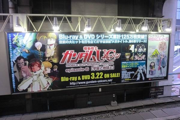 Akihabara Street Ads March 2013