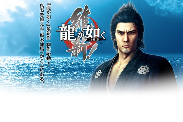 Two New Ads For Yakuza Ishin Hit Japan
