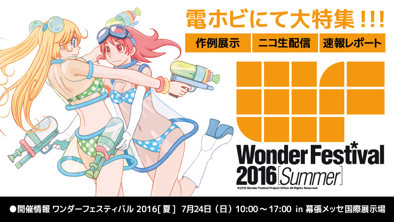 Wonder Festival 2016 Summer Rundown