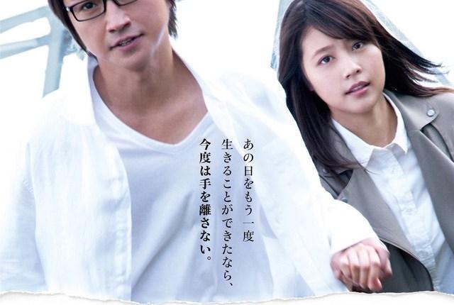 erased-movie-poster