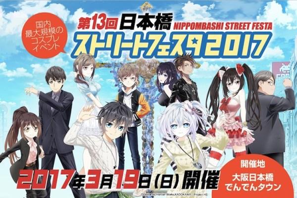 OSAKA COSPLAY STREET FESTIVAL 2017
