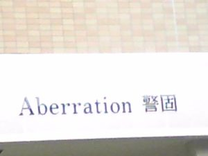 apartment building named Aberration