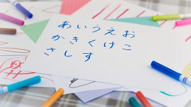 日本語, 無料, プリント, 教材, 知育