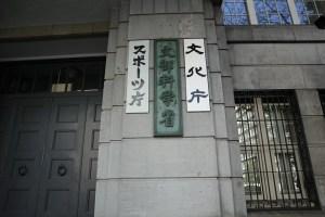 文化庁が日本語教師の国家資格「早期制度化を検討」