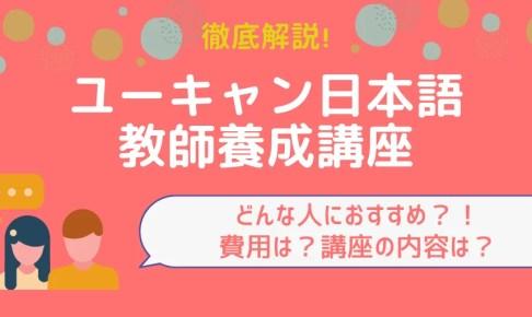 【通信教育で資格取得◎】ユーキャンの日本語教師養成講座!内容・費用・受講日程まとめ!