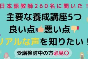 【260名の口コミ】大手の日本語教師養成講座のリアルな口コミや評判、良い点&悪い点を公開します