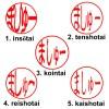 Font selection for Hiragana Hanko