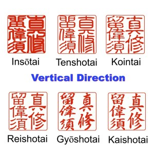 Square Hanko Vertical Kanji