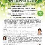 Tokyo-Frost Valley YMCAの継承語保護者向けのワークショップ (2021年3月-5月)