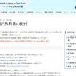 ニューヨーク総領事館による日本語の教科書の配布 (2021年前期; 2021年 3月1日締切)