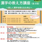 継承語話者向け教科書「おひさま」著者によるオンライン漢字セミナー