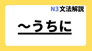 N3文法解説~うちに