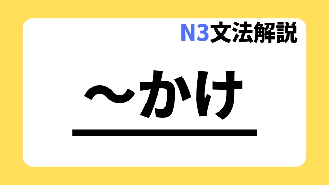 N3文法解説~かけ