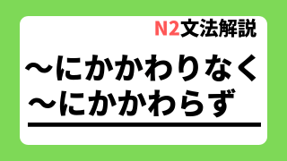 N2文法解説「~にかかわりなく」