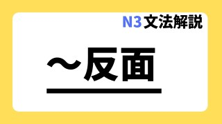 N3文法解説~反面