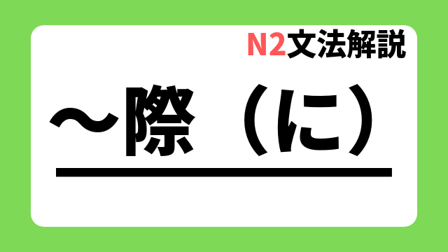 N2文法解説「~歳(に)」