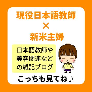 現役日本語教師×新米主婦