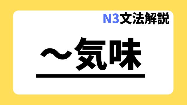 N3文法「~気味」