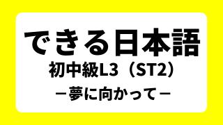 できる日本語初中級L3(ST2)