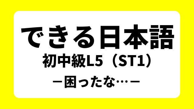 できる日本語初中級L5(ST1)
