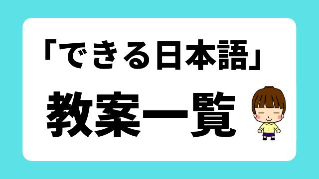 できる日本語 教案一覧