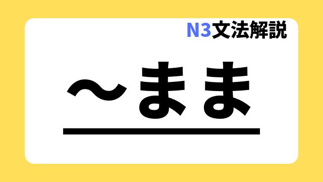 N3文法解説「~まま」