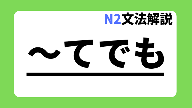 N2文法解説「~てでも」