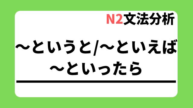 N2文法解説「~というと/~といえば/~といったら」