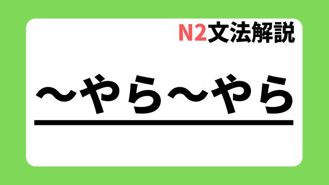 N2文法解説「~やら~やら」