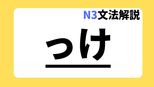n3文法解説「っけ」