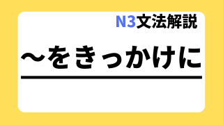 N3文法解説「~をきっかけに」